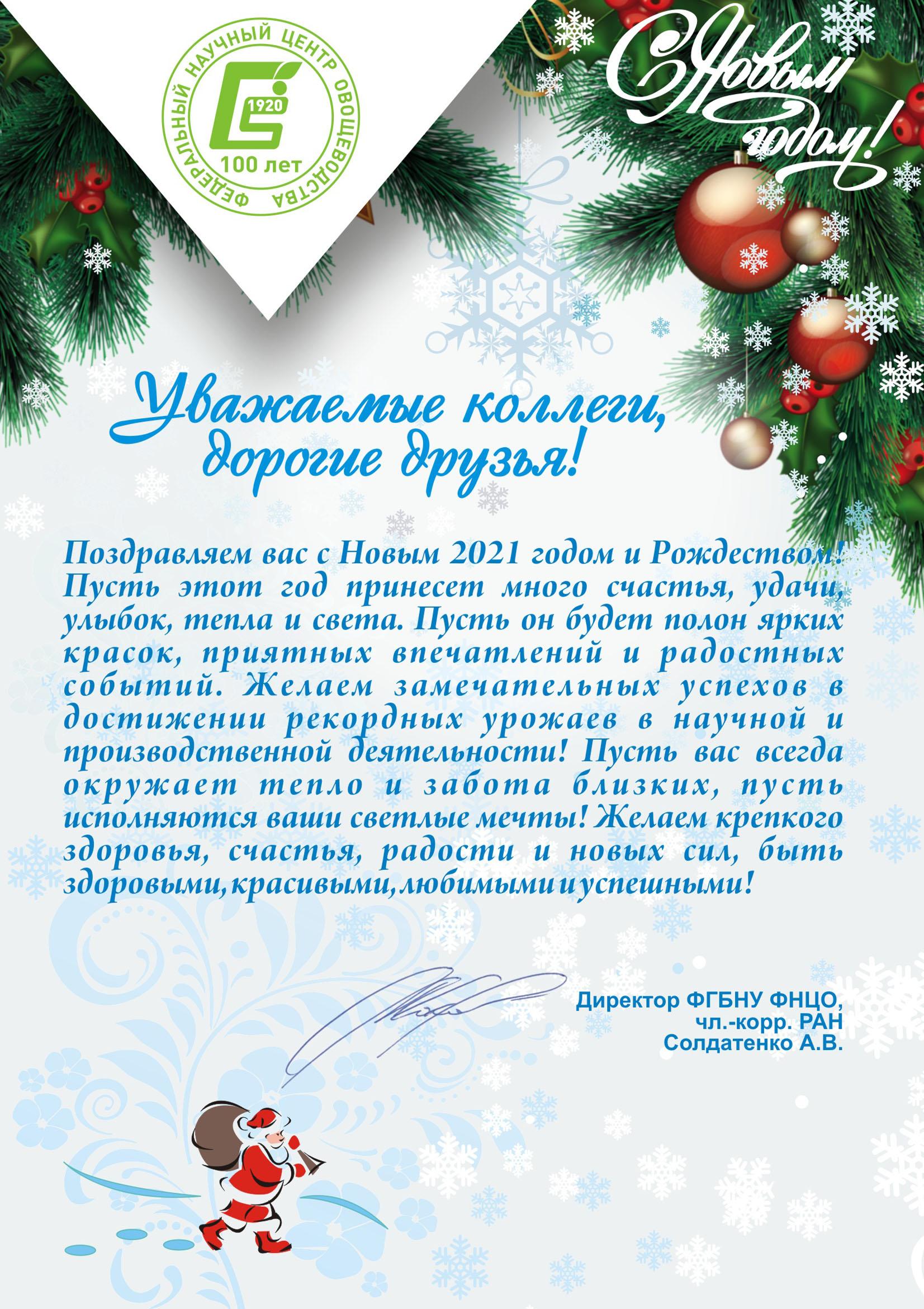 Поздравляем вас с Новым 2021 годом и Рождеством!