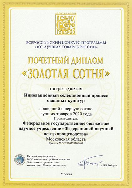 Федеральный научный центр овощеводства стал Лауреатом конкурса «100 лучших товаров России 2020»
